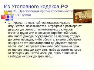 Из Уголовного кодекса РФГлава 21. Преступления против собственности.Статья 158.