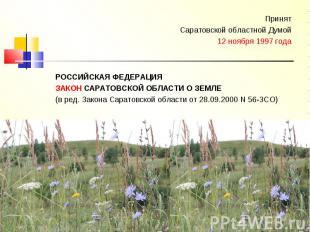 Принят Саратовской областной Думой 12 ноября 1997 года РОССИЙСКАЯ ФЕДЕРАЦИЯЗАКОН