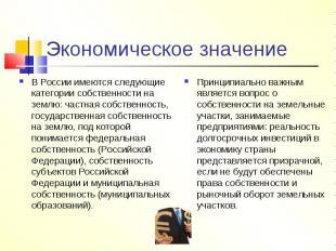 Экономическое значение В России имеются следующие категории собственности на зем