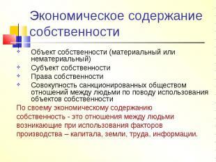 Экономическое содержание собственности Объект собственности (материальный или не