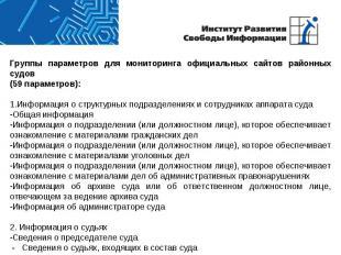 Группы параметров для мониторинга официальных сайтов районных судов (59 параметр