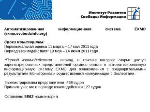 Автоматизированная информационная система EXMO (exmo.svobodainfo.org)Сроки монит