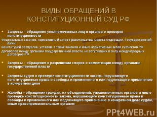 ВИДЫ ОБРАЩЕНИЙ В КОНСТИТУЦИОННЫЙ СУД РФ Запросы – обращения уполномоченных лиц и