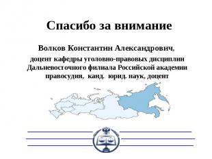 Спасибо за внимание Волков Константин Александрович, доцент кафедры уголовно-пра