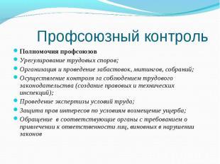Профсоюзный контроль Полномочия профсоюзовУрегулирование трудовых споров;Организ