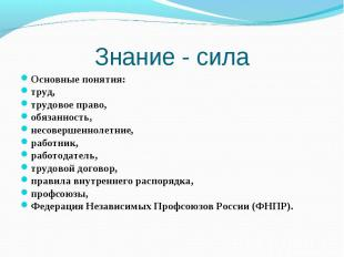 Знание - сила Основные понятия: труд, трудовое право, обязанность, несовершеннол