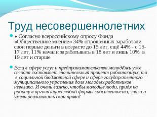 Труд несовершеннолетних « Согласно всероссийскому опросу Фонда «Общественное мне