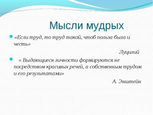 Мысли мудрых «Если труд, то труд такой, чтоб польза была и честь» Луцилий « Выда