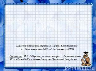 Особенности уголовного процесса (Презентация вопросов раздела «Право» Кодификато