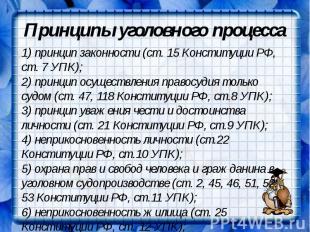 Принципы уголовного процесса 1) принцип законности (ст. 15 Конституции РФ, ст. 7