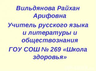 Вильдянова Райхан АрифовнаУчитель русского языка и литературы и обществознанияГО