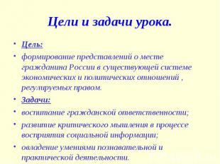 Цели и задачи урока. Цель: формирование представлений о месте гражданина России