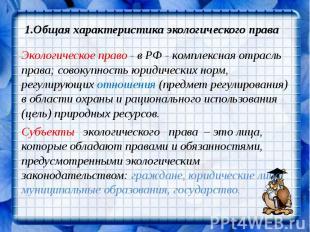 1.Общая характеристика экологического права Экологическое право - в РФ - комплек
