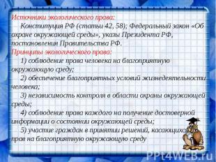 Источники экологического права: Конституция РФ (статьи 42, 58); Федеральный зако