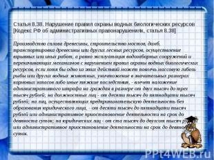 Статья 8.38. Нарушение правил охраны водных биологических ресурсов[Кодекс РФ об
