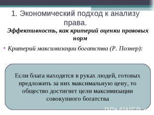 1. Экономический подход к анализу права. Эффективность, как критерий оценки прав