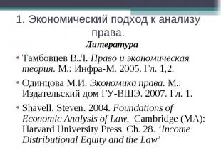 1. Экономический подход к анализу права. ЛитератураТамбовцев В.Л. Право и эконом