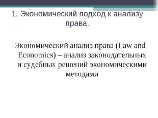 1. Экономический подход к анализу права. Экономический анализ права (Law and Eco