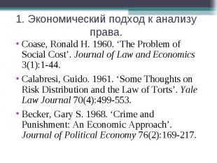 1. Экономический подход к анализу права. Coase, Ronald H. 1960. 'The Problem of