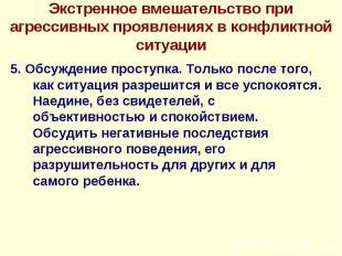 Экстренное вмешательство при агрессивных проявлениях в конфликтной ситуации 5. О