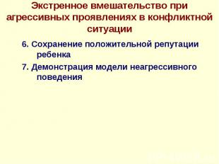 Экстренное вмешательство при агрессивных проявлениях в конфликтной ситуации 6. С