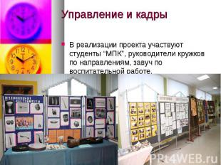 """Управление и кадры В реализации проекта участвуют студенты """"МПК"""", руководители к"""