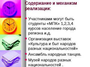 Содержание и механизм реализации: Участниками могут быть студенты «МПК» 1,2,3,4