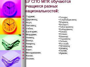 БУ СПО МПК обучаются учащиеся разных национальностей: Таджик;Даргинец;Агул;Литов