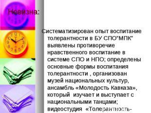 """Новизна: Систематизирован опыт воспитание толерантности в БУ СПО""""МПК"""" выявлены п"""