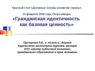 Круглый стол «Духовные основы развития страны»14 февраля 2008 года, Петрозаводск
