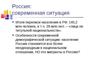 Россия: современная ситуация Итоги переписи населения в РФ: 145,2 млн.человек, в