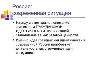Россия: современная ситуация Наряду с этим важно понимание значимости ГРАЖДАНСКО