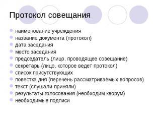 Протокол совещания наименование учрежденияназвание документа (протокол)дата засе