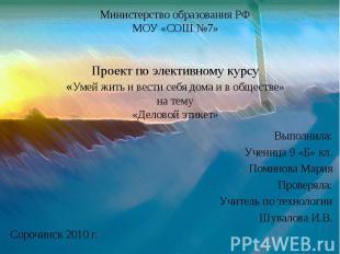 Министерство образования РФМОУ «СОШ №7»Проект по элективному курсу«Умей жить и в