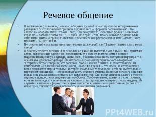 Речевое общение В вербальном (словесном, речевом) общении деловой этикет предпол