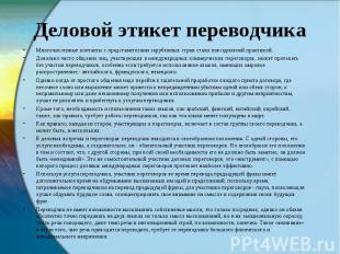 Деловой этикет переводчика Многочисленные контакты с представителями зарубежных