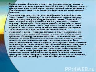 Правила этикета,облаченные в конкретные формы ведения, указывают на единство дв