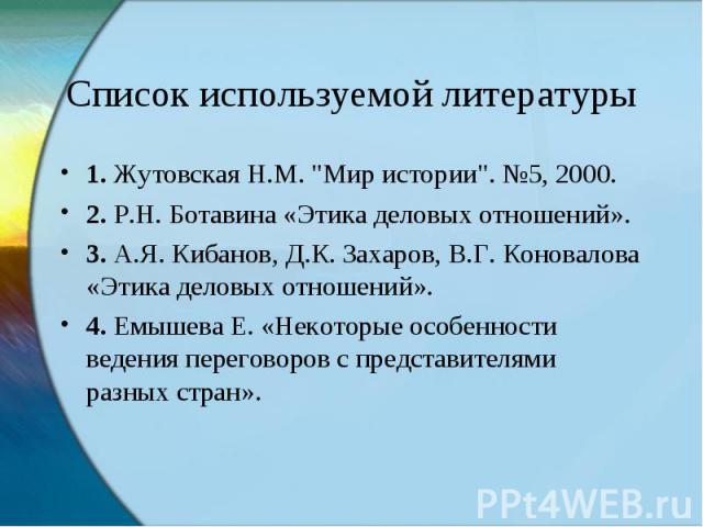 Список используемой литературы 1.Жутовская Н.М.