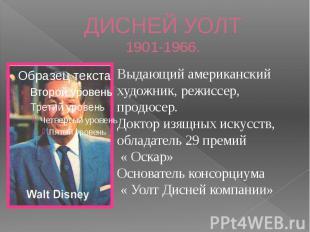 ДИСНЕЙ УОЛТ1901-1966. Выдающий американский художник, режиссер, продюсер. Доктор