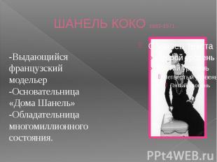 ШАНЕЛЬ КОКО 1883-1971 -Выдающийся французский модельер-Основательница «Дома Шане