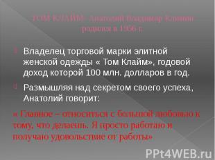 ТОМ КЛАЙМ- Анатолий Владимир Климинродился в 1956 г. Владелец торговой марки эли