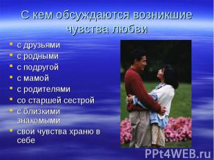 С кем обсуждаются возникшие чувства любви с друзьямис роднымис подругойс мамойс