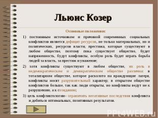 Льюис Козер Основные положения: 1) постоянным источником и причиной современных