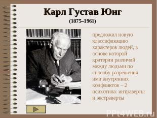 Карл Густав Юнг (1875–1961) предложил новую классификацию характеров людей, в ос