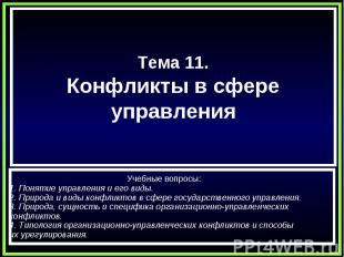 Тема 11.Конфликты в сфереуправления Учебные вопросы:1. Понятие управления и его