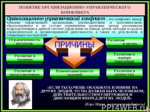 ПОНЯТИЕ ОРГАНИЗАЦИОННО-УПРАВЛЕНЧЕСКОГО КОНФЛИКТАОрганизационно-управленческий ко