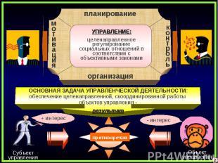 УПРАВЛЕНИЕ:целенаправленное регулирование социальных отношений в соответствии с