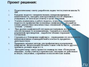 Проект решения: Педагогическому совету разработать кодекс чести учителя школы №