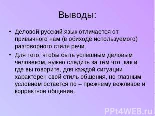 Выводы: Деловой русский язык отличается от привычного нам (в обиходе используемо