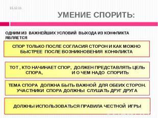 15.12.11 УМЕНИЕ СПОРИТЬ: ОДНИМ ИЗ ВАЖНЕЙШИХ УСЛОВИЙ ВЫХОДА ИЗ КОНФЛИКТА ЯВЛЯЕТСЯ